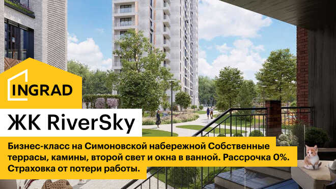 ЖК RiverSky Бизнес-класс на Симоновской набережной